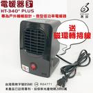 【JIS】F018迷你電暖爐 商檢版 黑設 HT-340+ PLUS 電暖器 陶瓷電暖器 適用1~3坪