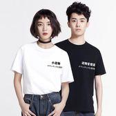 小動物管理員情侶裝短袖T恤夏裝男女創意寬鬆黑白上衣 全館88折柜惠