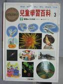 【書寶二手書T9/少年童書_PAM】兒童學習百科(3)