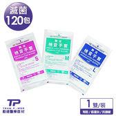【勤達】(滅菌)乳膠檢查手套 -M號-1雙裝x 120包/組