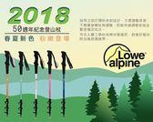 [好也戶外] Lowe Alpine 50周年鋁合金登山杖(本產品顏色採隨機出貨,恕不提供選色)