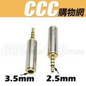 3 5mm 母轉2 5mm 公鍍金轉接頭音源轉換頭純金屬3 5 母2 5 公大轉小