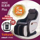 tokuyo Mini玩美椅PLUS  TC-292(四色選)【現折3000(售價已折).再送飛利浦萬用鍋】