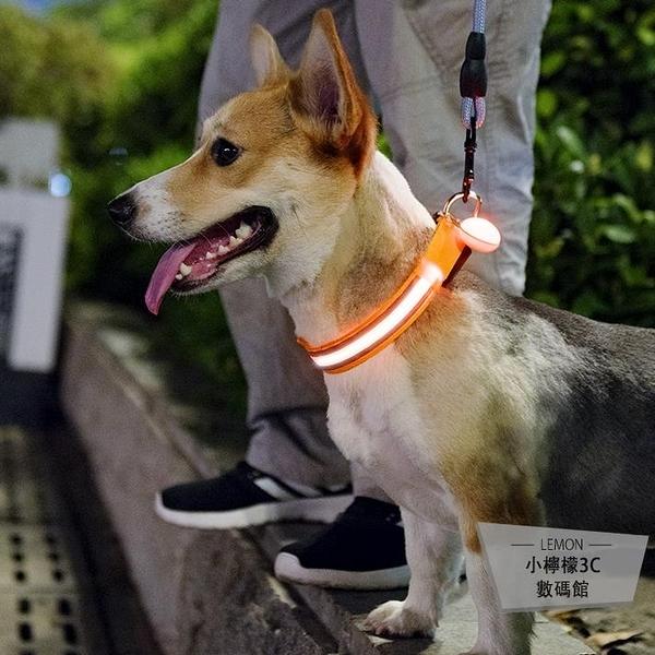 狗狗發光項圈脖圈寵物夜光遛狗燈用品小型狗圈【小檸檬3C】