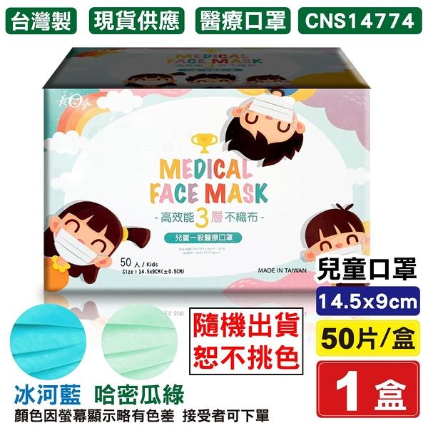 宏瑋 兒童醫療口罩(冰河藍/哈密瓜綠) 隨機出貨 -50入/盒 (台灣製 CNS14774 醫療口罩) 專品藥局
