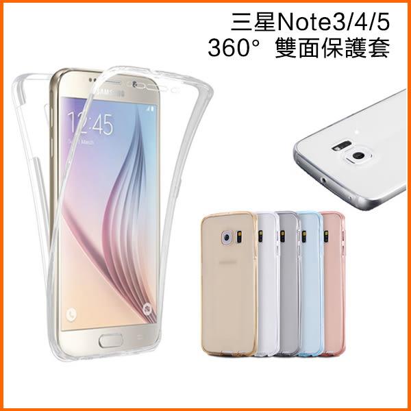 三星note7/4/5全包保護套 360度全包超薄TPU手機殼 前後全包手機殼 極品e世代