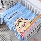 兒童毛毯 兒童毛毯小被子雙層加厚春季用寶寶幼兒園珊瑚絨毯子【快速出貨八折下殺】