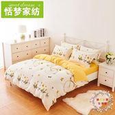 床單式棉質三件套1.2米1.8m床全棉布床上四件套學生宿舍全館免運