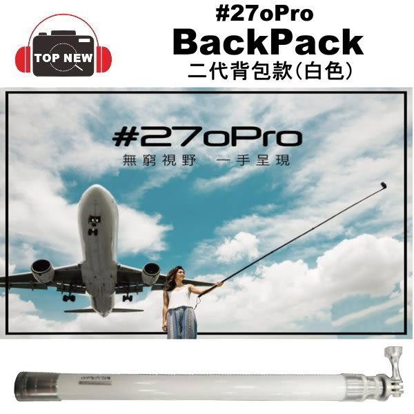 贈270PRO貼紙 #270Pro BackPack WHTIE 二代自拍桿【台南-上新】270PRO背包款 雪白 自拍棒碳纖維適用GoPro