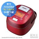 【配件王】日本代購 一年保 TOSHIBA 東芝 RC-18VSK 白 IH電子鍋 10合 真空壓力