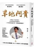 旱地阿貴:台灣最了不起業務員,用口碑和獎盃寫滿傳奇,二十年來首度公開第一名的思維
