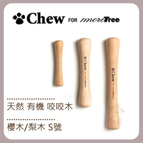 *KING WANG*日本 Chew for more trees天然有機咬咬木(櫻木/梨木 兩種可選)S號~好玩.潔牙推薦
