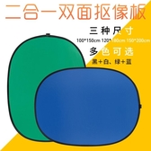 華勝摳像背景板藍綠雙面摳像背景布攝影摳像布外拍可折疊摳像板聖誕節
