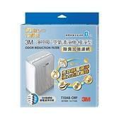 【奇奇文具】3M T10AB-ORF除臭加強濾網極淨型清淨機專用