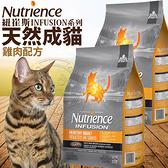 【培菓寵物48H出貨】Nutrience紐崔斯》INFUSION天然成貓雞肉配方貓糧-1.13kg(蝦)