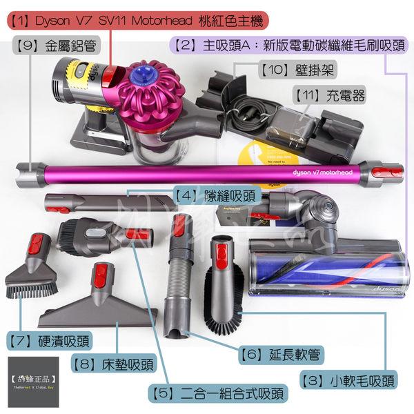 ㊣胡蜂正品㊣ Dyson V7 SV11桃紅無線吸塵器萬能型含 手持工具組 motorhead V6 V8一年在台保固