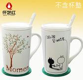 杯子陶瓷大容量馬克杯簡約情侶杯帶蓋勺咖啡杯牛奶杯定制創意水杯【一周年店慶限時85折】