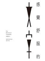 二手書博民逛書店《感覺舒服的文字:標準字與字型的設計手法》 R2Y ISBN:9789867022936