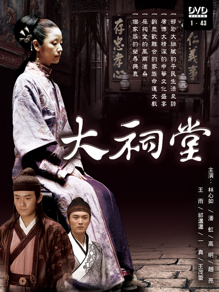 大祠堂 DVD ( 林心如/潘虹/高明/趙亮/王雨/祁瀟瀟 )