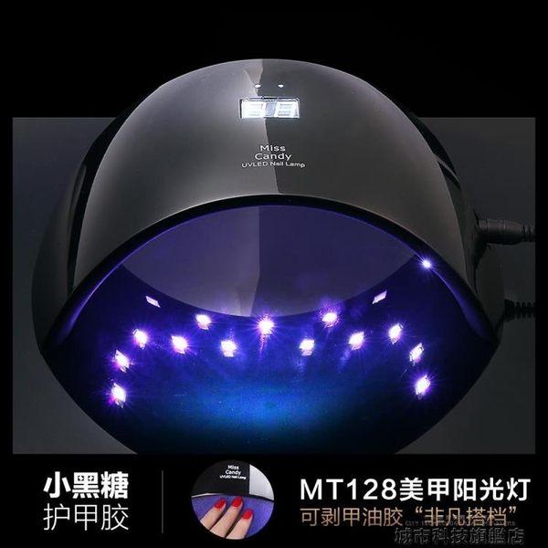 美療機 Miss Candy小黑糖護甲膠 光療甲 甲油膠 健康美甲陽光燈 MT128 DF 城市科技DF