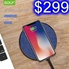 GOLF-WQ4牛仔布無線充電 三星S8/S9/Note8 蘋果i8/X 智能超薄圓形快充充電器10W【K48】