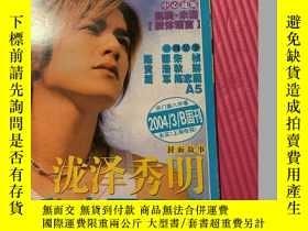 二手書博民逛書店上海電視罕見2004 3B 瀧澤秀明 範冰冰 蔡依林 辣妹Y208926