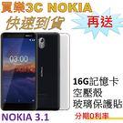 NOKIA 3.1 手機,送 16G記憶...