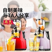 220V豆漿機 批發原汁機大口徑慢速慢榨榨汁機家用多功能迷你豆漿機商用料理機 朵拉朵