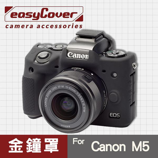 【金鐘套】Canon M5 金鐘罩 easyCover 果凍 矽膠 防塵 防摔 保護 套 相機軟殼 公司貨 屮U7