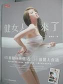 【書寶二手書T5/體育_WDW】健女人來了_劉雨柔