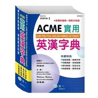 ACME實用英漢字典(25K)(B5202-3)