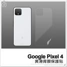 Google Pixel 4 背膜 似包膜 爽滑 背貼 保護貼 手機膜 透明 背面保貼 手機貼 保護膜軟膜