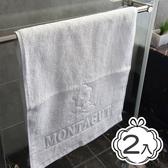 【奇買親子購物網】法國夢特嬌MONTAGUT 五星級飯店專用高級純棉毛巾/2入