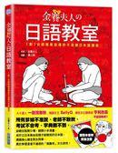 (二手書)金賽夫人の日語教室:1對1女師專業指導的不道德日本語講座