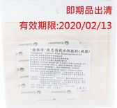 【醫康生活家】康惠爾親水性敷料3533(人工皮)10x10cm(薄)(即期到期:2020/02/13)