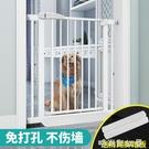 寵物門欄狗狗圍欄防護欄柵欄室內陽臺樓梯口隔離欄桿小大型犬泰迪MBS『「時尚彩紅屋」