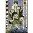 伊藤潤二自選傑作集(II)歪(全)(首刷限定版)
