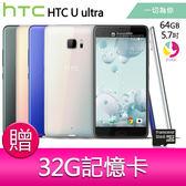 分期0利率 HTC U ultra 64G 智慧型手機【贈32G記憶卡*1】