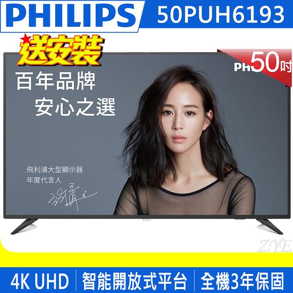 《送壁掛架及安裝》PHILIPS飛利浦 50吋50PUH6193 4K HDR聯網液晶顯示器附視訊盒