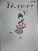 【書寶二手書T9/一般小說_KJT】愛貪小便宜的安娜_花柏容