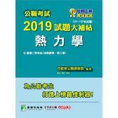 公職考試2019試題大補帖【熱力學】101~107年試題