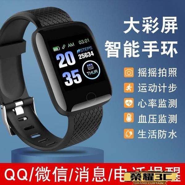 智慧手環 智慧手環監測心率血壓計步器男女運動彩屏多功能防水時尚彩屏手表LX 榮耀3C