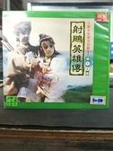 挖寶二手片-0S04-085-正版VCD-布袋戲【射鵰英雄傳 第1-25集 25碟】-(直購價)