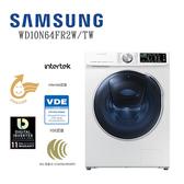 【含基本安裝+舊機回收 結帳再折扣】SAMSUNG 三星 WD10N64FR2W/TW 10公斤 洗脫烘滾筒洗衣機