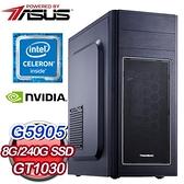 【南紡購物中心】華碩系列【萬物生潮I】G5905雙核 GT1030 電玩電腦(8G/240G SSD)