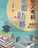 二手書R2YB2018年2月初版一刷《學測指考 國文考科全面動員 教師用》三民