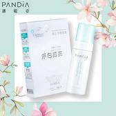 【Pandia潘媞亞】雪白淨透面膜(女神系列5片) + 胺基酸潔顏慕絲(盒損良品150ml)