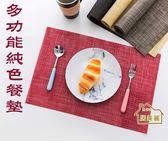 【居美麗】純色多功能編織餐墊 歐式PVC隔熱餐墊 防水防滑桌墊
