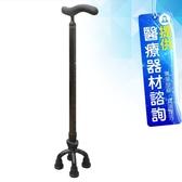 來而康 適馬 醫療用手杖 74MC-F2 碳纖維可動四腳