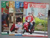 【書寶二手書T1/語言學習_QAD】大家說英語_2009/7~12月間_共4本合售_到哪都方便等_未附光碟